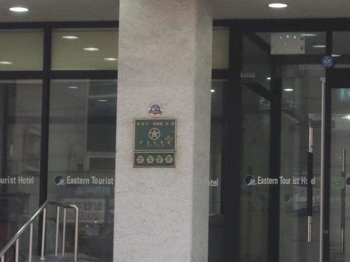 동해 호텔 추천 이스턴관광호텔