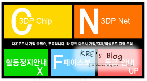 3dp, 3dp chip, 3dp net, 드라이버