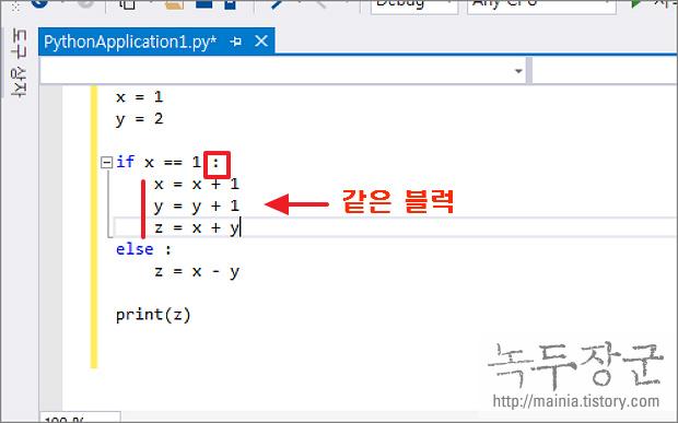 파이썬 Python 코딩 블록 들여쓰기(Identation) 알아보기
