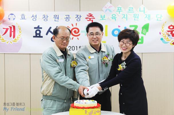 효성 창원공장 어린이집 개원