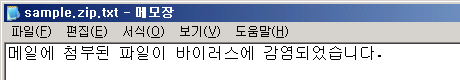 V3 플레티넘 메일보안 악성코드 대체 텍스트 문서 내용