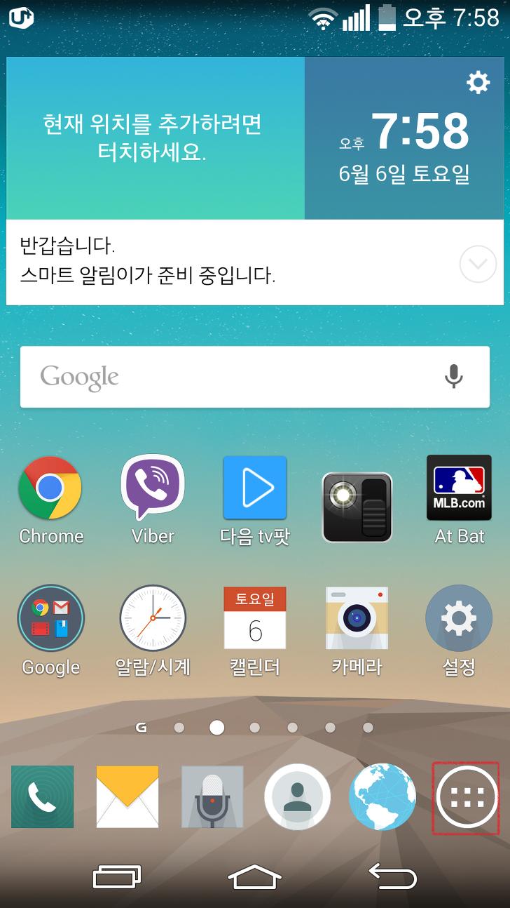 안드로이드폰 앱 지우기 제거 삭제 방법