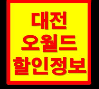 대전 오월드 할인정보