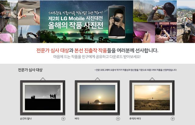 LG G3 카메라 사진 대전 결과