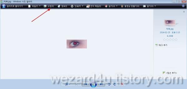 Windows 사진 갤러리 적목현상 수정 1
