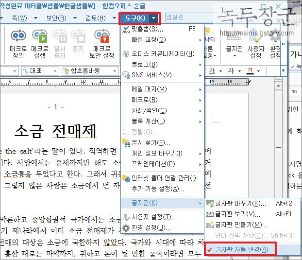 한컴오피스 한글 글자판 바꾸기, 한국어, 영어, 일본어 입력을 위한 글자판 변경