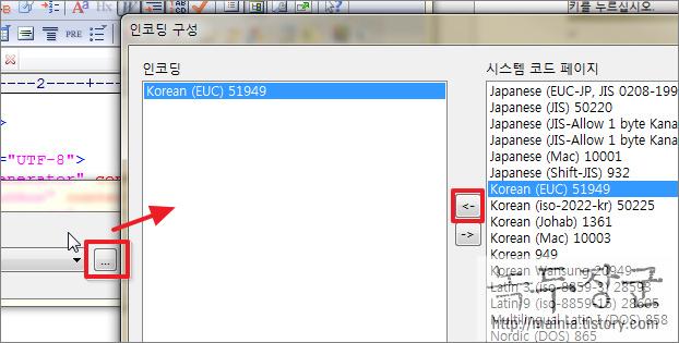 [EditPlus] 에디트플러스 파일 인코딩 하나 또는 다수 변경하는 방법