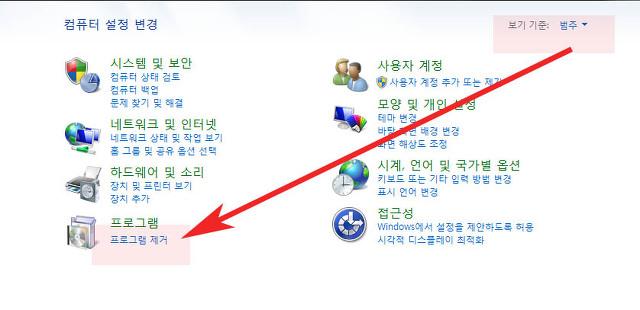컴퓨터 윈도우 제어판 프로그램 삭제 제거방법