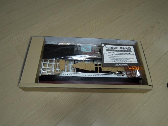 아카데미의 MCP 모델 타이타닉 1/700 프라모델 조립기8