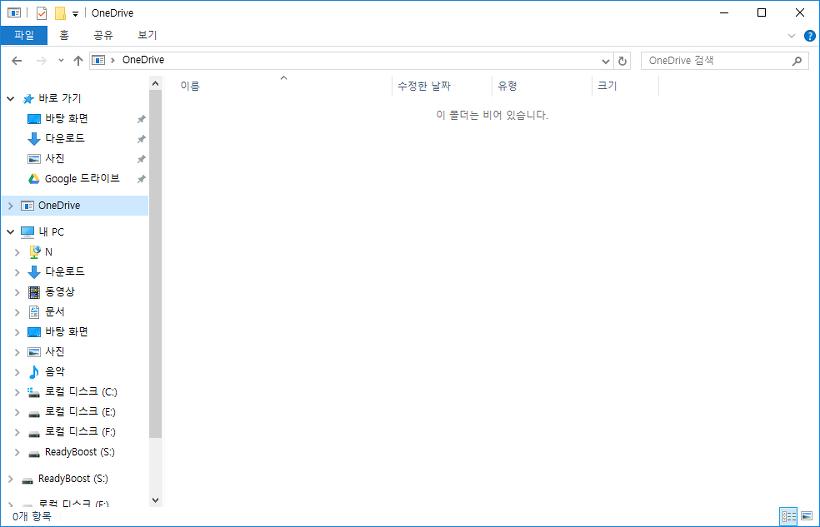 윈도우10 OneDrive 삭제후 재설치