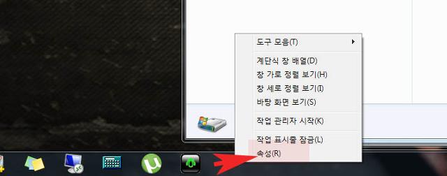 윈도우7 최근 사용한 목록 파일 지우기 초기화 삭제 방법