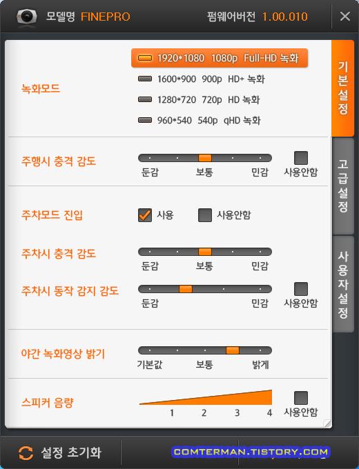 블랙박스 blackbox 난폭운전 Full-HD HD SD 파인뷰 FineVu