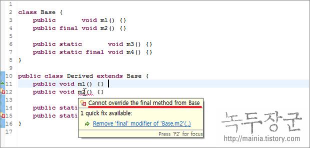 자바(Java) 클래스와 함수의 재정의를 방비하는 final 키워드에 대해 알아보자