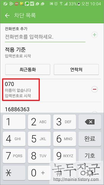스마트폰 070 전화번호 차단하는 방법