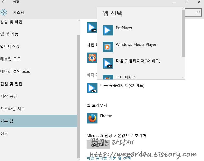 윈도우 10 기본 파일 연결 프로그램 변경 방법