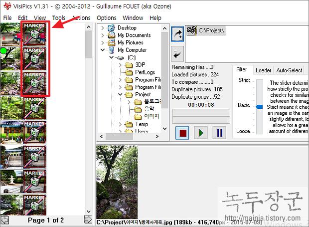 컴퓨터 중복 사진 정리, 삭제하는 방법, VisiPics 유틸