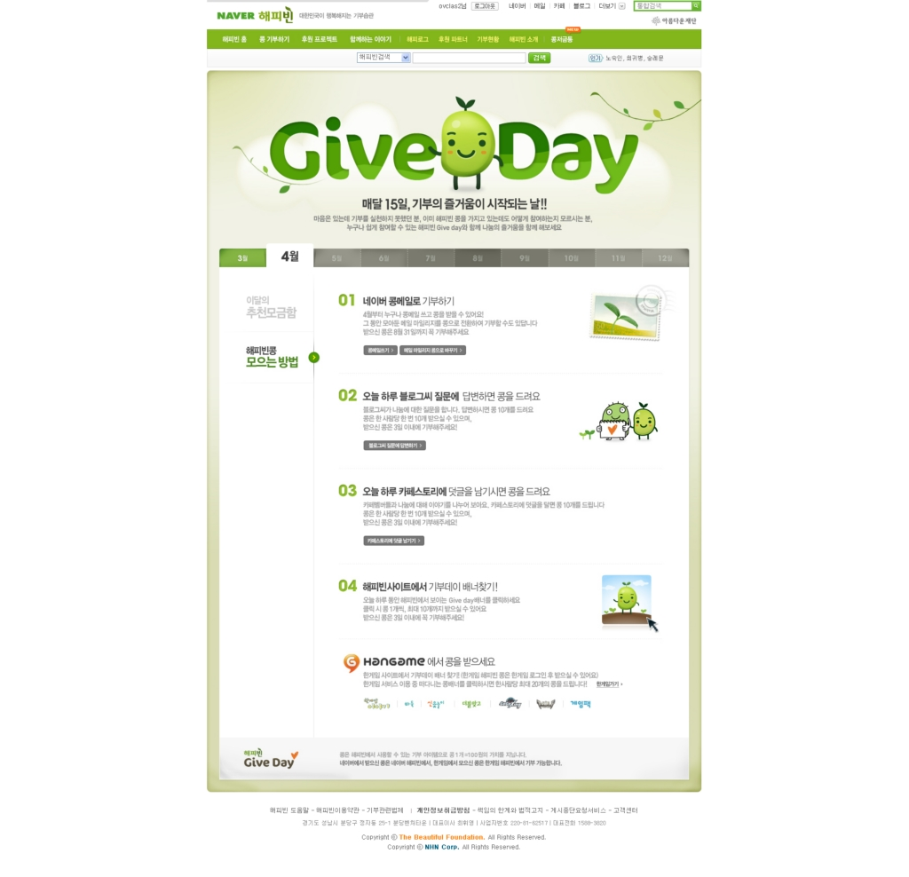 GiveDay Event Page