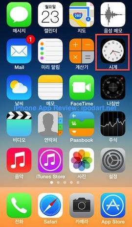 iOS7 숨겨진 기능