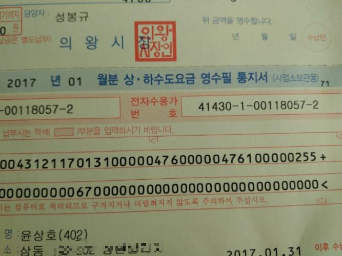 전자수용가번호