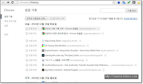 [인터넷] 구글크롬 인터넷 방문기록 삭제하기