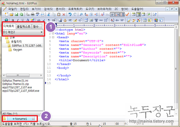 [EditPlus] 에디트 플러스 탐색기 창 위치 변경하는 방법