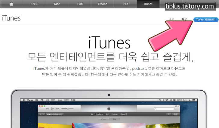 Apple homepage