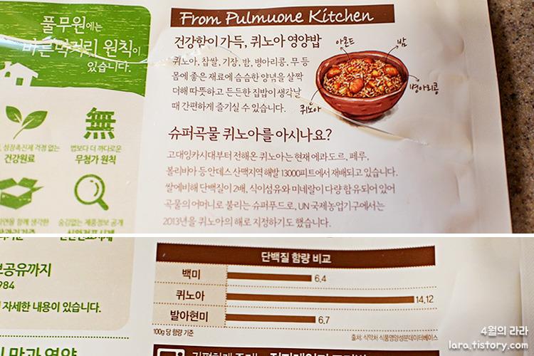 풀무원_플로거_퀴노아영양밥