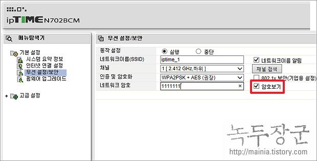 ipTIME 공유기 와이파이 비밀번호 확인과 변경하는 방법