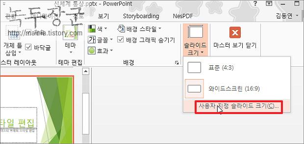 파워포인트 Powerpoint 특정 번호로 슬라이드 시작 번호 매기는 방법