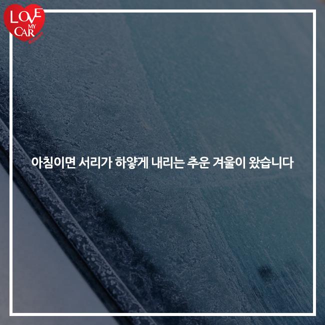 불스원프라자는 겨울에도 즐거운 세차가 가능하다 - 카드로 보는 불스원이슈