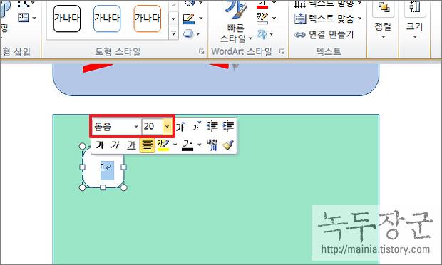 112회 ITQ 워드 기출문제 풀이 – 기능 평가Ⅱ, 도형 서식 다루기, 10부