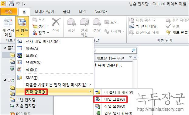 아웃룩 Outlook 메일 그룹 기능으로 단체 메일 쉽게 보내는 방법
