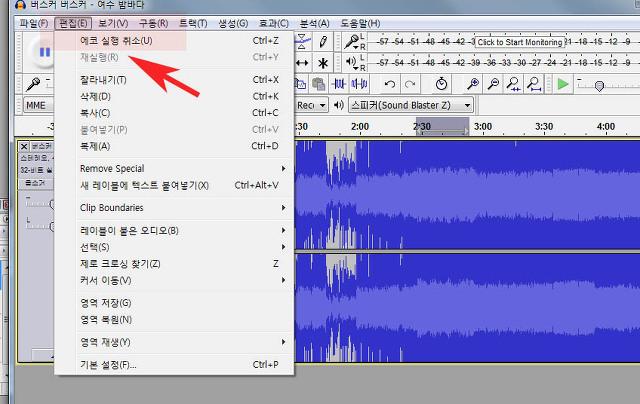 음악에 에코넣기 효과주는 편집 방법