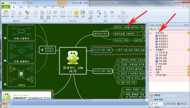 컴퓨터 마인드맵 추천 프로그램 이용방법