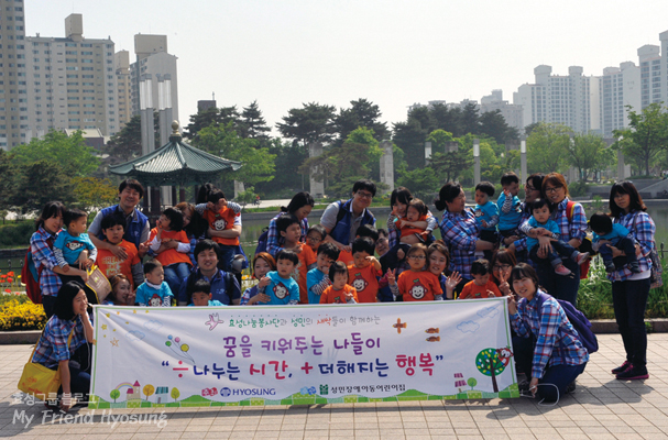 The Team is creating good memories with children and teenagers with disabilities, and is expected to continue to share with others in the front line of Hyosung's social contribution activities next year as well.