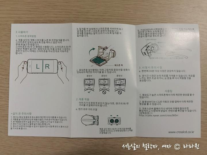 VR360 사용법