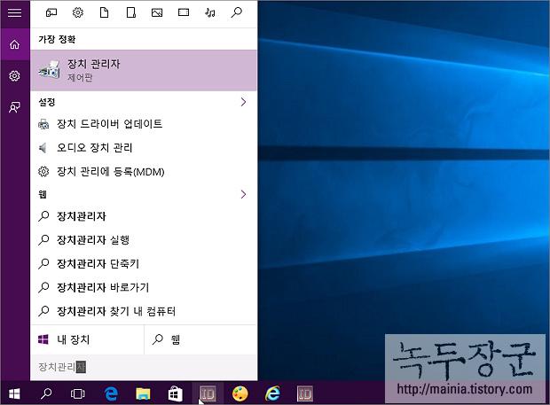 윈도우10 노트북 사양 확인하는 방법