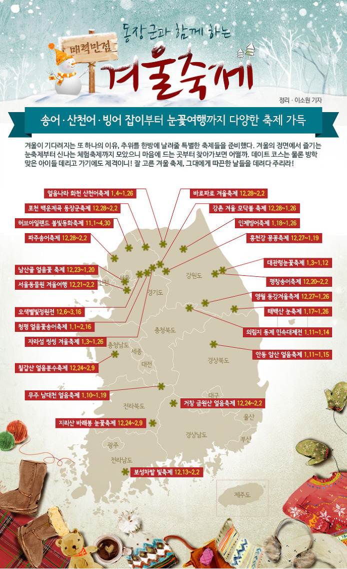 봄축제 여름축제 가을축제 겨울축제 우리나라 가볼만한 전국 축제 지도 목록 및 일정...