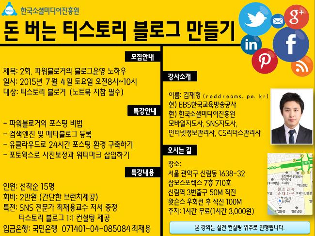 소셜미디어대학,소셜미디어진흥원,SNS전문가협회,REDDREAMS,김재형,블로그강사