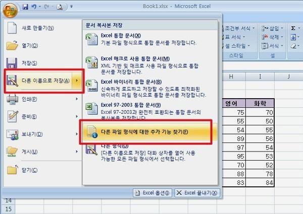 엑셀 pdf 변환 프로그램