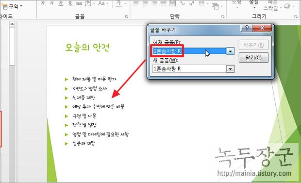 파워포인트 ppt 폰트, 글꼴 한번에 변경하는 방법
