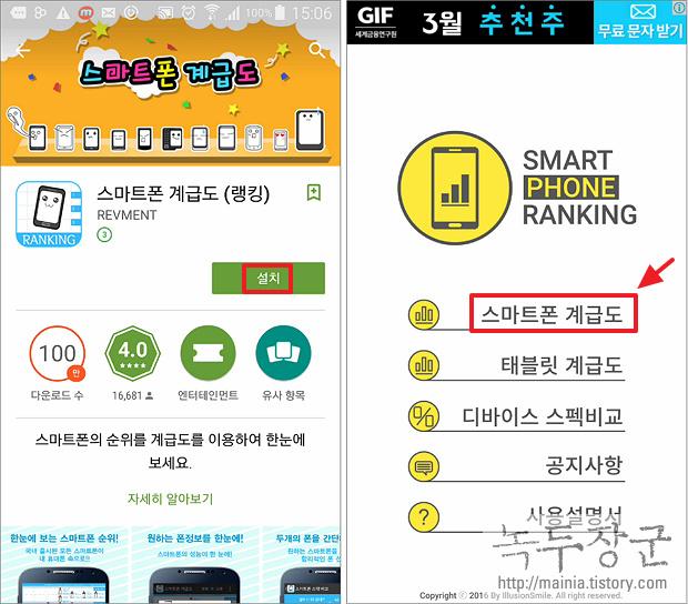 스마트폰 앱 최신 스마트폰 순위와 상세 스펙 보는 방법