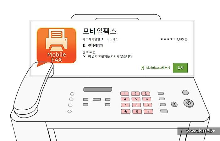 사진: 팩스기기가 없어도 휴대폰으로 팩스보내기를 할 수 있는 어플들이 많이 있는데, 그 중에서 SK모바일팩스를 소개한다. [인터넷 모바일팩스 어플로 무료처럼 SK모바일팩스보내기]