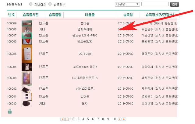 서울 버스 택시 분실물센터 확인 이용 홈페이지 안내