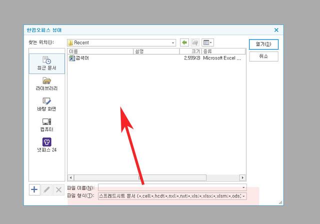 cell파일 열기 보기 한셀뷰어프로그램 이용방법