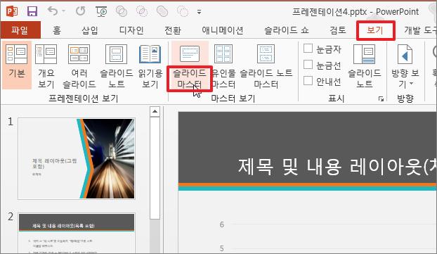 파워포인트 PPT 슬라이드에 이미지 워터마크 삽입, 넣는 방법