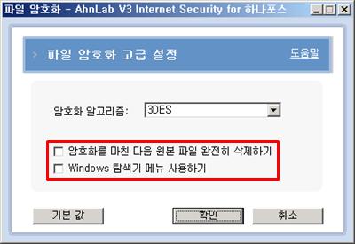 V3 플레티넘 파일 암호화 고급 설정