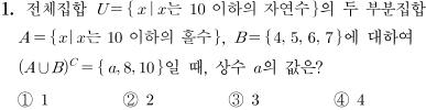 2014년도 제2회 고등학교 졸업학력 검정고시 수학 문제 1번