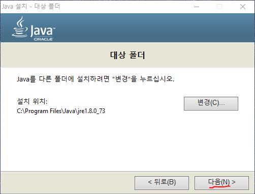 Java 설치 - 대상폴더