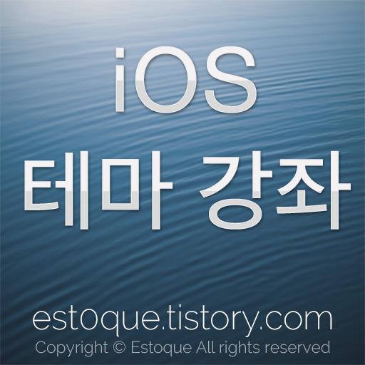 iOS 테마 강좌